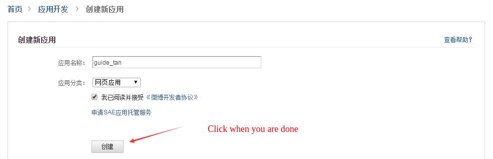 weibo app create