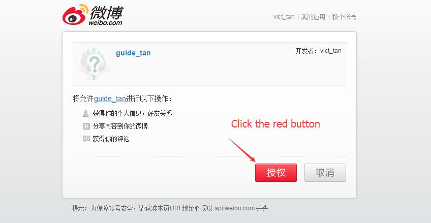 weibo auth btn