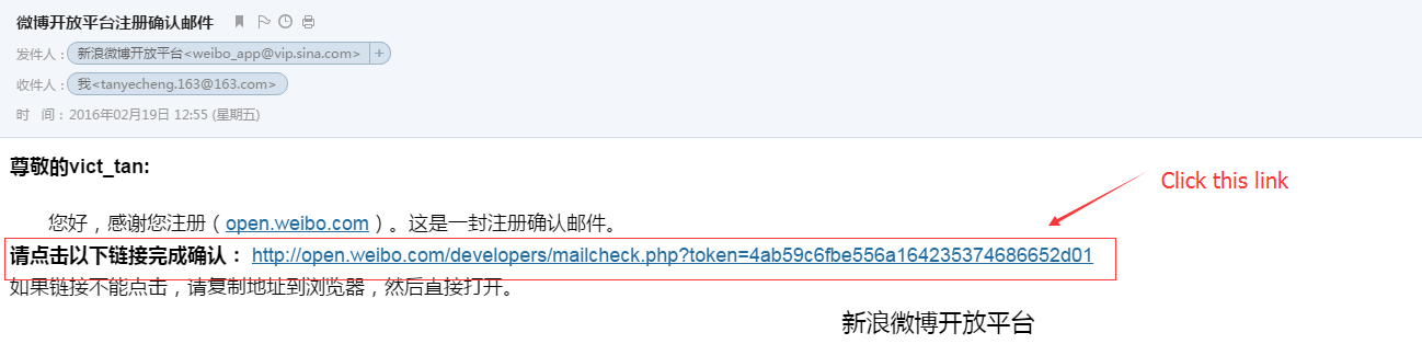 weibo confirm link