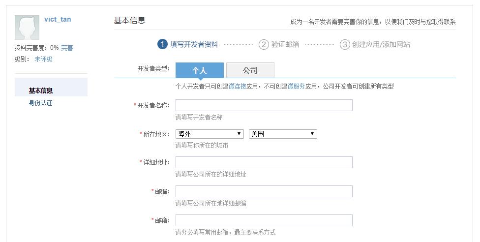 weibo fill basic