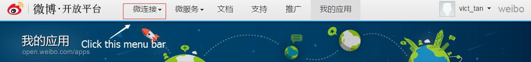 weibo menu app