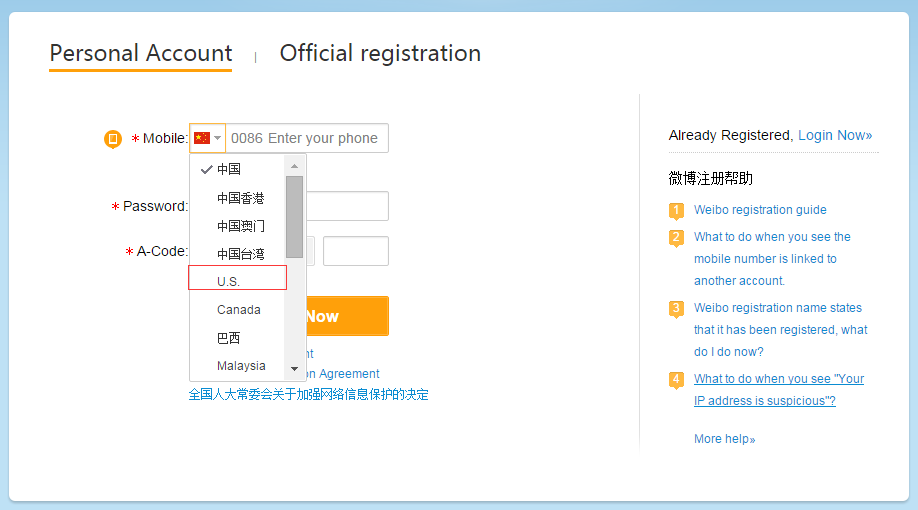 weibo signup mobile